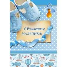 """Открытка А4 """"С Рождением Мальчика!"""" МГ-205"""