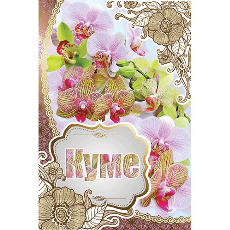 открытки для родствеников