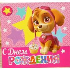 """Мини-открытка """"С днем рождения!"""" 20шт"""