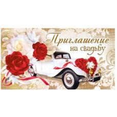 """Приглашение """"на Свадьбу!"""" 20 шт."""