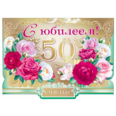 """Открытка А3 """"С юбилеем! 50"""""""