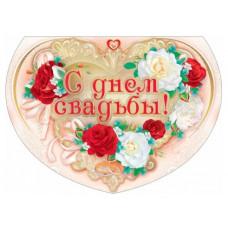 """Открытка А3 """"С днем свадьбы!"""""""