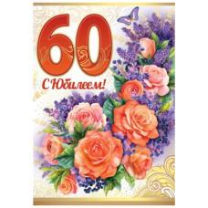 """Открытка А3+конверт """"С Юбилеем 60!"""""""