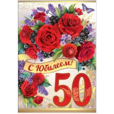 """Открытка А3+конверт """"С Юбилеем 50!"""""""