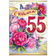 """Открытка А3+конверт """"С Юбилеем 55!"""""""