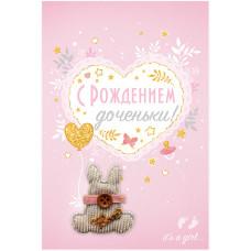 """Открытка А5+конверт """"С рождением доченьки!"""""""