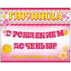 Гирлянда С рождением доченьки! (солнышко), 230 см., 1 шт.