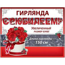 Гирлянда, С Юбилеем! (красные розы), 150 см, 1 шт.