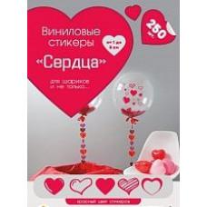 Виниловые наклейки Сердце, Красный, 250 шт.