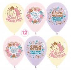 Шар (12''/30 см) С Днем Рождения, Маленькая Принцесса!, Ассорти, пастель, 2 ст, 25 шт. Sempertex