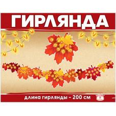 Гирлянда Осенний карнавал, 200 см, 1 шт.
