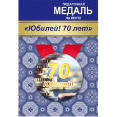 """Медаль """"Юбилей! 70лет"""""""