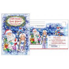 Письмо Дедушке Морозу и Снегурочке