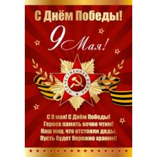 """Плакат А3 """"9 мая С Днём Победы!"""""""