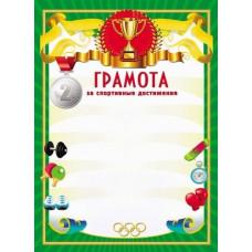 "Грамота ""2 место"" 10шт"