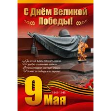 """Плакат А3 """"9 мая С Днём Великой Победы!"""""""