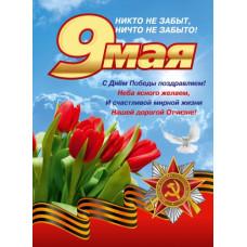 """Плакат А2 """"9 мая С Днём Великой Победы!"""""""