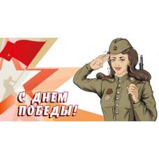 """Наклейка ПВХ 320*170мм """"С Днём Победы!"""" 9 мая с европодвесом 9-99-0008"""