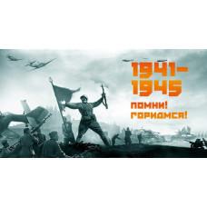 """Наклейка ПВХ 320*170мм """"1941-1945 Помним Гордимся"""" 9 мая с европодвесом 9-99-0009"""