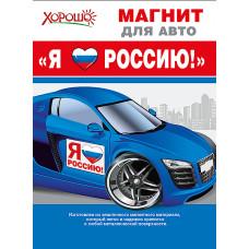 """Наклейка Магнит на автомобиль 29,5*22см. """"Я Люблю Россию"""""""