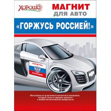 """Наклейка Магнит на автомобиль 29,5*22см. """"Горжусь Россией"""""""