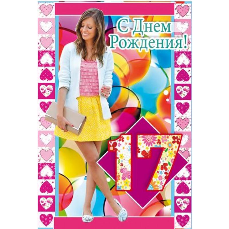 Открыток мая, картинки с днем рождения на 17 лет девушке