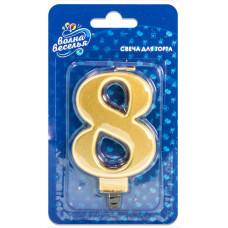Свеча Цифра 8, Золото, 8 см, 1 шт.