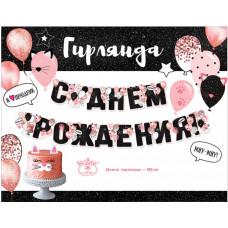 Гирлянда С Днем Рождения! (шарики-котята), Черный/Розовый, с блестками, 180 см, 1 шт.