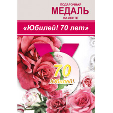 """Медаль """"Юбилей! 70 лет"""""""