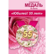 """Медаль """"Юбилей! 55 лет"""""""