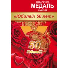 """Медаль """"Юбилей! 50 лет"""""""