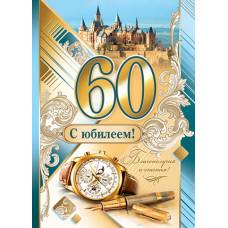 "Плакат А2 ""С Юбилеем! 60 лет"""