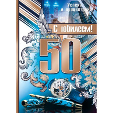 "Плакат А2 ""С Юбилеем! 50 лет"""
