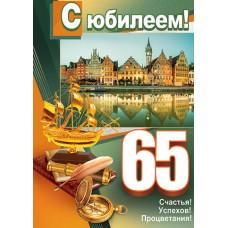 "Плакат А2 ""С Юбилеем! 65 лет"""