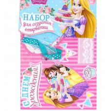 """Набор для создания открытки """"С днём рождения"""" Принцессы 11*15см"""
