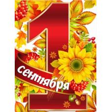 """Плакат А2 """"1 сентября"""""""
