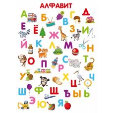 """Плакат А2 """"Алфавит"""""""