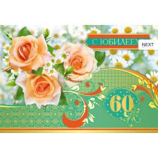 """Открытка А4 """"С Юбилеем! 60"""" розы"""