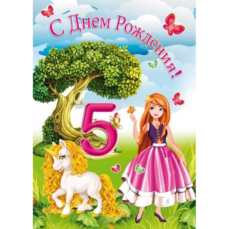 Открытки ко дню рождения девочке 5 лет