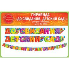 Гирлянда, До Свидания, Детский Сад!, 250 см, 1 шт.