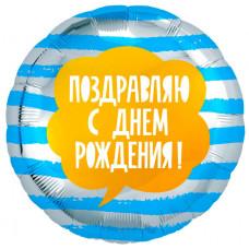 """Шар фольгированный 18""""/46см круг """"Поздравляю С Днем Рождения!"""" голубой Agura"""