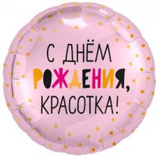 """Шар фольгированный 18""""/46см круг """"С Днем Рождения, Красотка!"""" розовый Agura"""