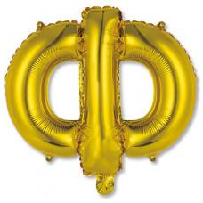 """Шар фольгированный (14'') Буква """"Ф"""" в упаковке, золото, 1 шт. Весёлая затея"""