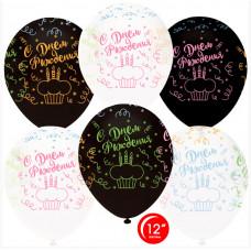 Шар (12''/30 см) С Днем Рождения! (разноцветные кексы), Ассорти, пастель, 5 ст флюо, 25 шт. Орбиталь