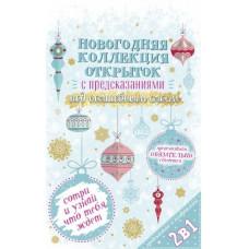 """Набор открыток 10.5*17см с пожеланиями под скретч слоем """"Европа"""" линия отрыва с перфорацией"""