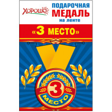 """Медаль металлическая малая """"3 место"""""""