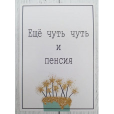 Мини открытка 7*10см набор 5шт