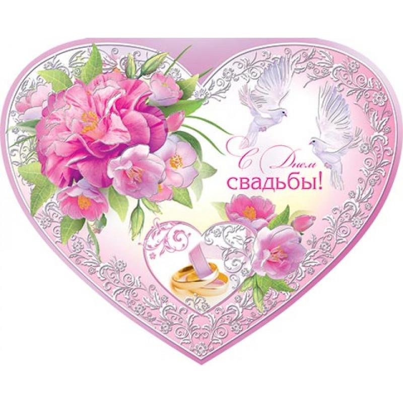 Открытку своей, свадебное сердце на открытку
