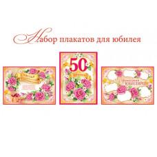 """Набор плакатов А2 """"С Юбилеем! 50 лет"""" 3шт"""