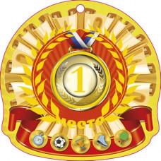 "Медаль ""1 место"" 20шт"